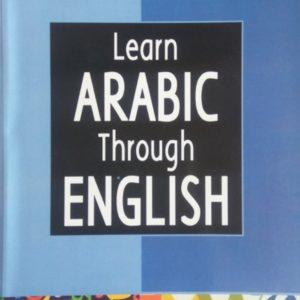 Arabic – Kashmir Book Store